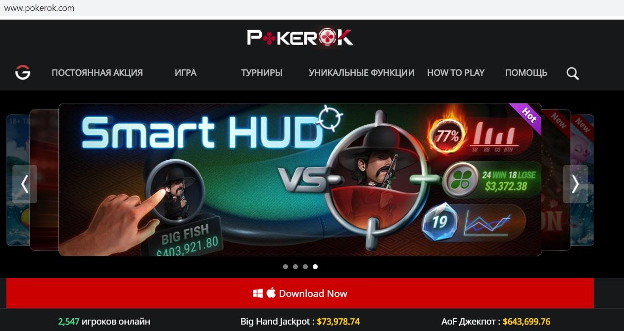 Как установить PokerOK