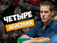 4 действия, которые помогут вам принять правильное решение за покерным столом
