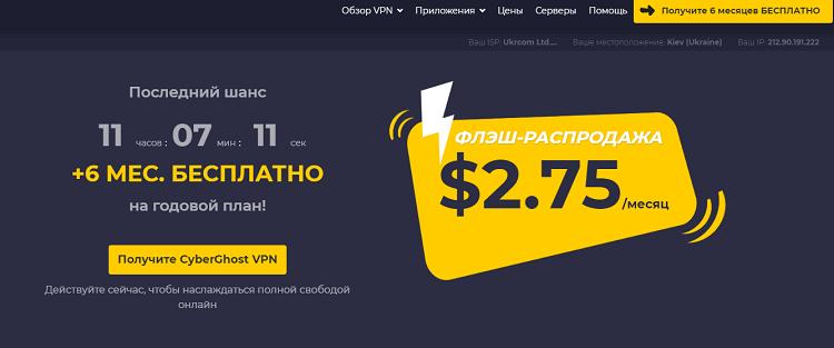 CyberGhost VPN 2019