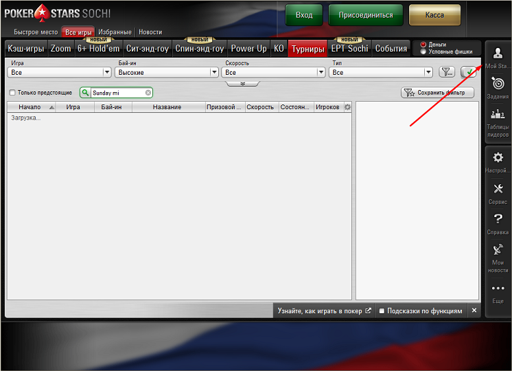Lobby PokerStars 2019