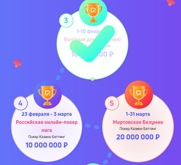 PokerDom 2019