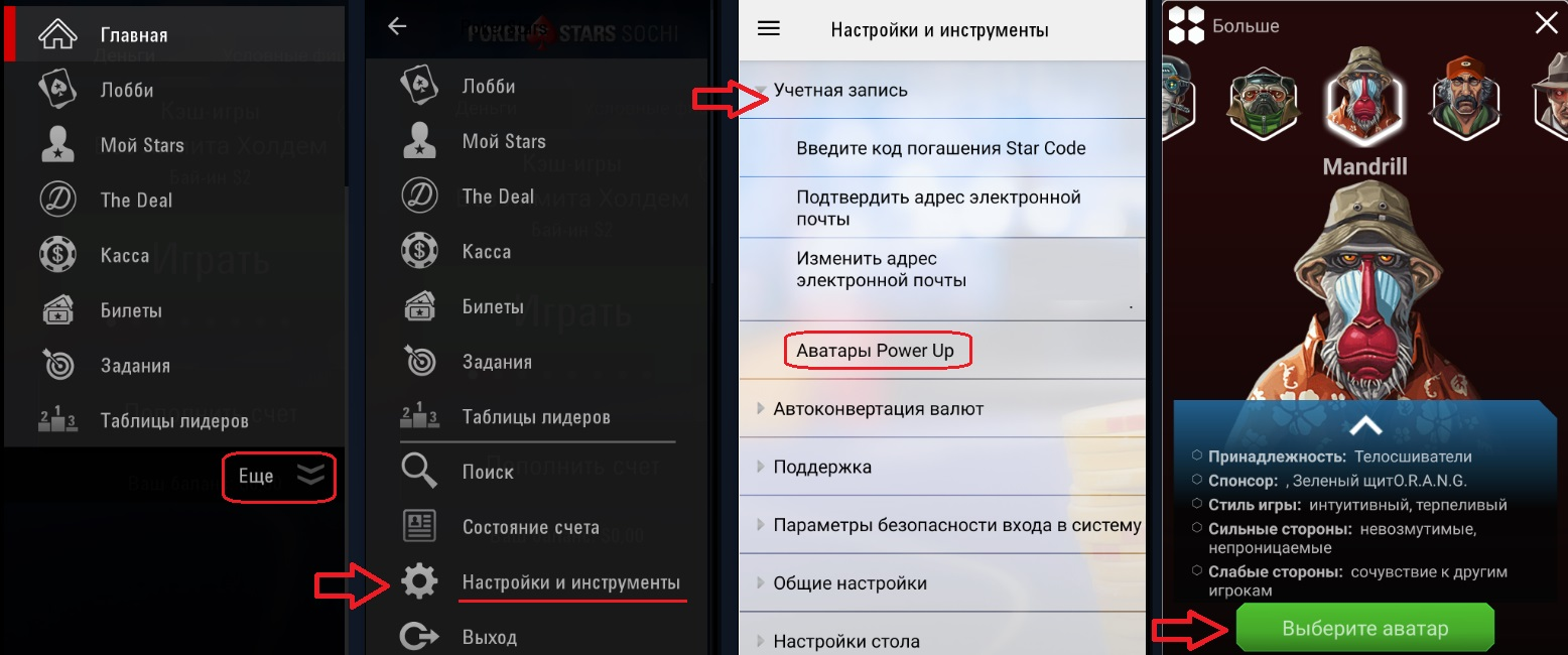 Как поставить аватар в ПокерСтарс ПаверАп с телефона