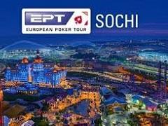 В воскресенье PokerStars разыграют 25 пакетов на EPT Sochi