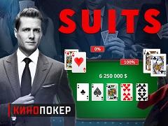 Форс-Мажоры – разбор покера в сериале Suits