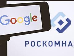 Google будет сотрудничать с Роскомнадзором и править поисковую выдачу