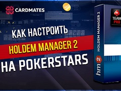 Как установить и настроить Holdem Manager 2 на Pokerstars