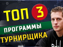 3 лучшие покерные программы для обучения МТТ игрока