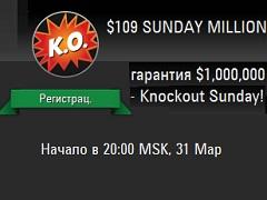 В это воскресенье Sunday Million пройдёт в формате нокаут