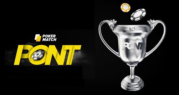 PONT от PokerMath
