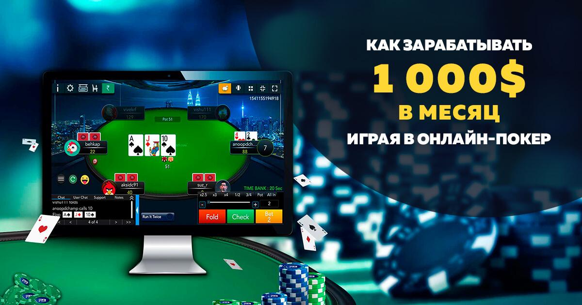 Онлайн покер для новичков онлайн игровые автоматы в волосово