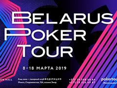 В Беларуси стартует весенний этап покерной серии