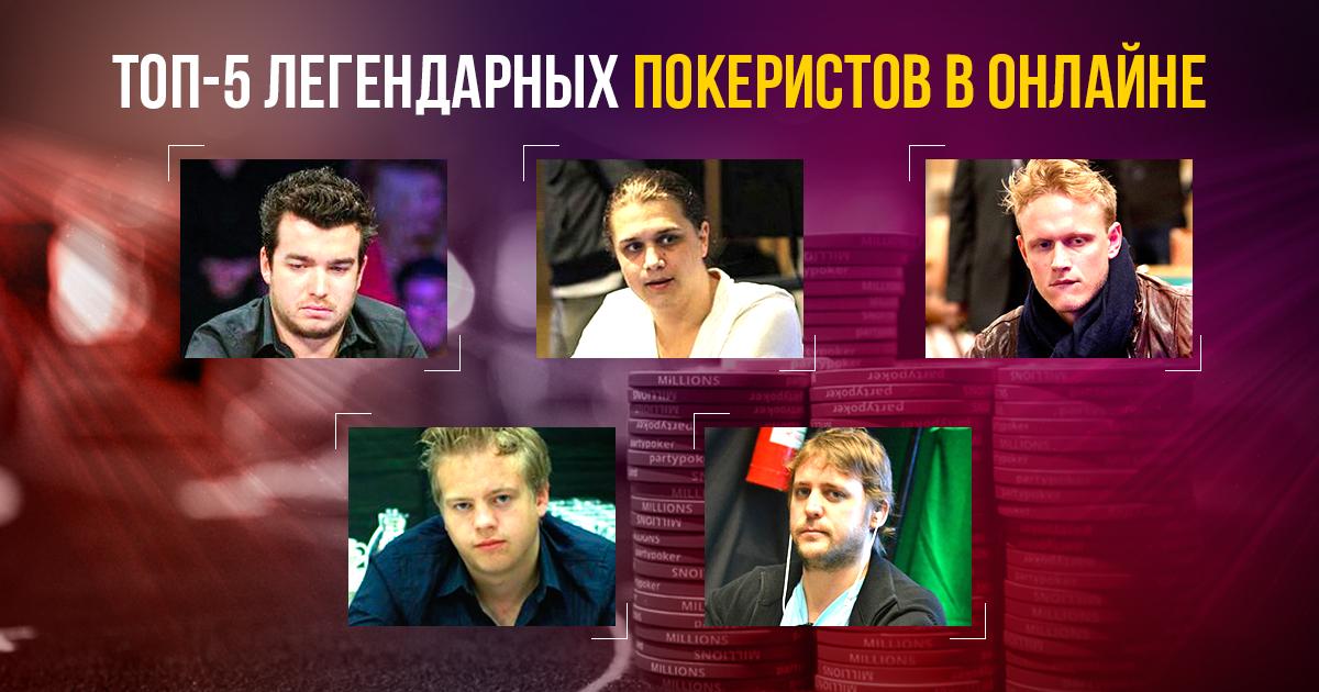 Сильнейшие игроки в онлайн покер игровые аппараты клубника играть бесплатно и без регистрации