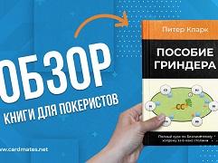"Обзор книги Питера Кларка ""Пособие гриндера"""