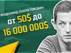 Вундеркинд покера Том Дван: от 50 баксов до десятков миллионов