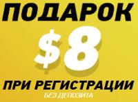 Как получить 8$ на PokerMatch