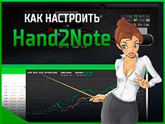 Как установить и настроить Hand2Note