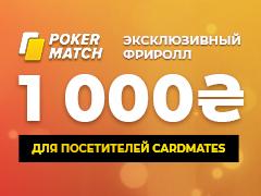 Эксклюзивные еженедельные фрироллы на PokerMatch от Cardmates в январе 2020 года