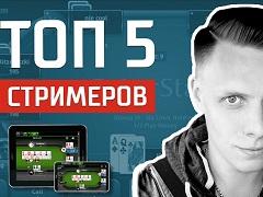 ТОП-5 покерных стримеров РФ