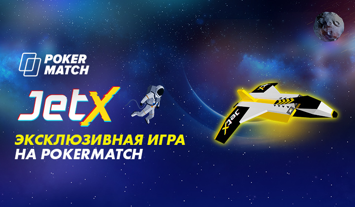 JetX 2019