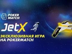 Эксклюзивная игра JetX от PokerMatch