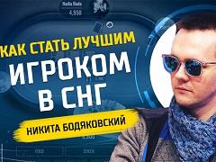 Никита Бодяковский: как стать лучшим покерным игроком в СНГ