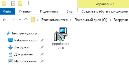 PPPoker.PC.22.0