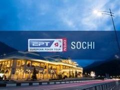 Как бесплатно попасть на EPT Open Sochi