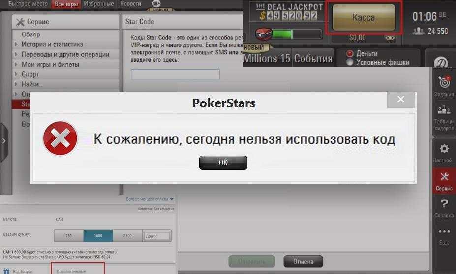 как получить бонусы в покер старс