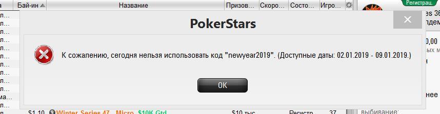Актуальные старкоды ПокерСтарс