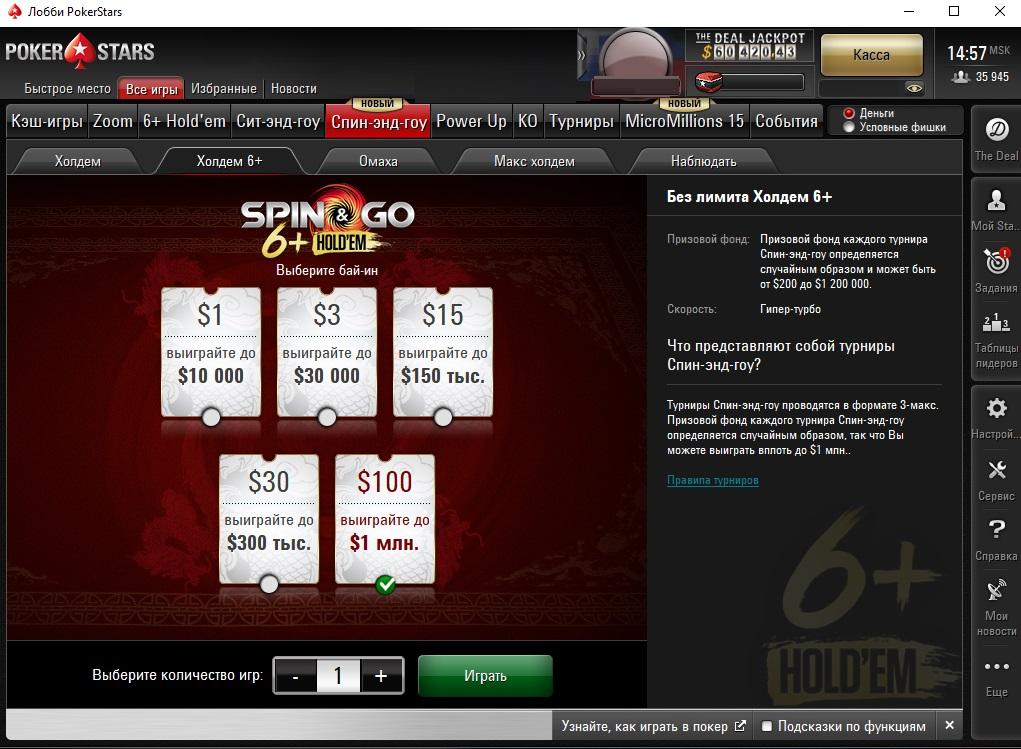 Холдем 6+ Spin & Go в лобби ПокерСтарс