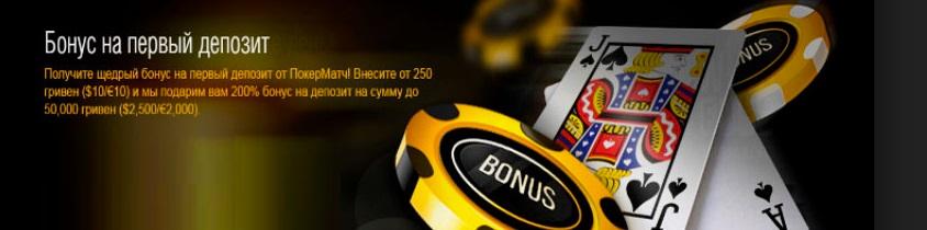 PokerMatch бонус 2020