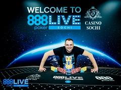 Определился первый победитель 888poker live Sochi