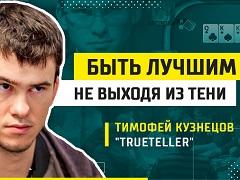 """Тимофей """"Trueteller"""" Кузнецов: Быть лучшим, не выходя из тени"""