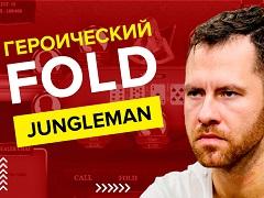"""Невероятная раздача с Дэном """"jungleman12"""" Кейтсом"""