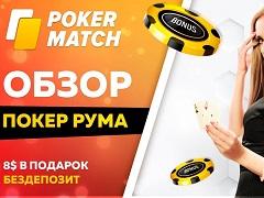 Обзор покер-рума PokerMatch