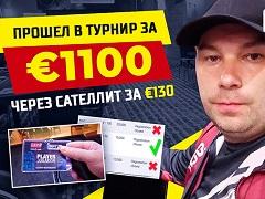 Регистрация в турнирах EPT, обыск при внесении бай-ина, как настроиться турнир