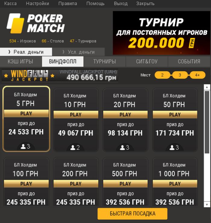 PokerMatch 2019