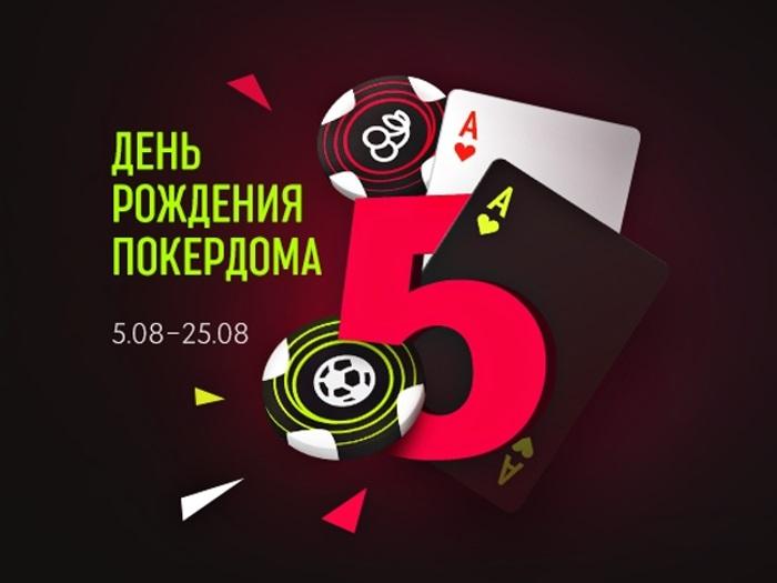 Покердом 2019