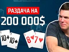 Анализ раздачи между профессионалом и владельцем казино