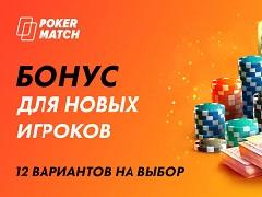 PokerMatch бонус для новых игроков в 2019 году