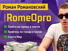 """Роман """"RomeOpro"""" Романовский: Прийти на турнир в платье, пройтись по городу в трусах и спасти Мир"""