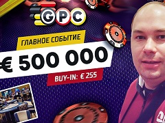 Турнир GPC изнутри в Casino Kings Rozvadov