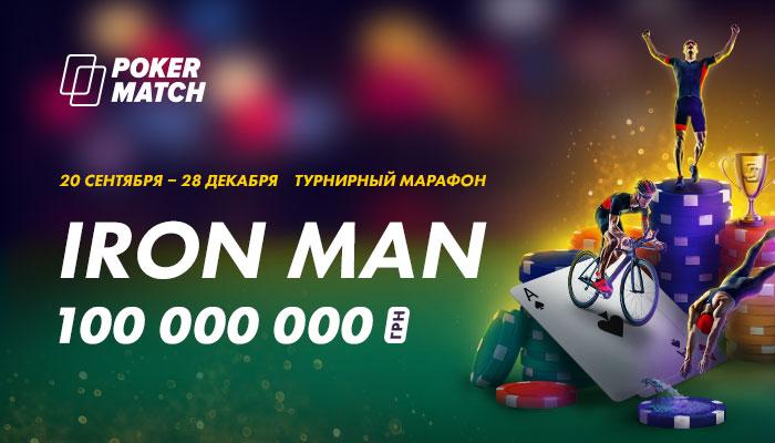 Iron Man от PokerMatch 2019