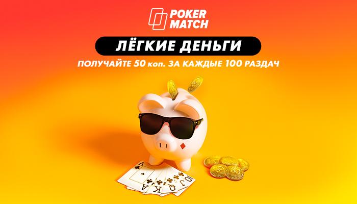 Акция от PokerMatch