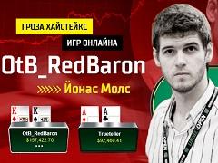 """Йонас """"OtB_RedBaron"""" Молс: Взлёты и падения покерного истребителя"""