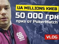 Турнир Pokermatch UA Millions Kyiv