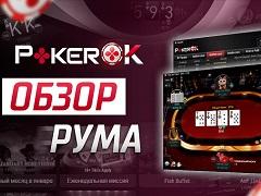 Свежий обзор покер-рума GGPokerOK