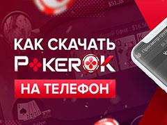 Как скачать мобильный клиент PokerOK на Android и IOS