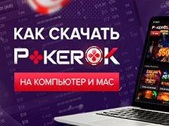 Как скачать PokerOK на компьютер и Mac
